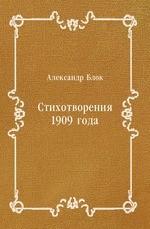 Стихотворения 1909 года