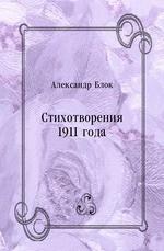 Стихотворения 1911 года