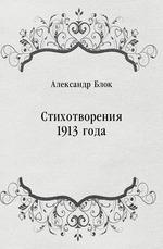Стихотворения 1913 года