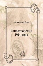 Стихотворения 1914 года