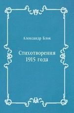 Стихотворения 1915 года
