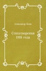 Стихотворения 1918 года