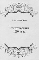 Стихотворения 1919 года