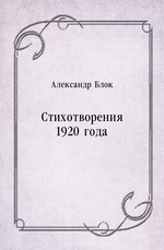 Стихотворения 1920 года