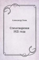 Стихотворения 1921 года