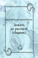 Дожить до рассвета (сборник)