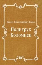 Политрук Коломиец