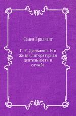 Г. Р. Державин. Его жизнь, литературная деятельность и служба