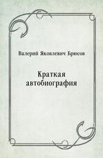 Краткая автобиография