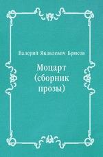 Моцарт (сборник прозы)