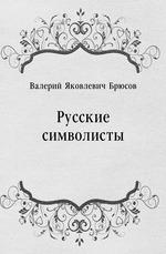 Русские символисты
