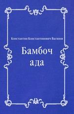 Бамбочада