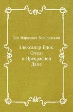 Александр Блок. Стихи о Прекрасной Даме