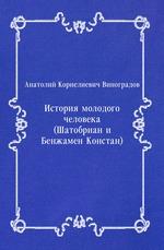 История молодого человека (Шатобриан и Бенжамен Констан)