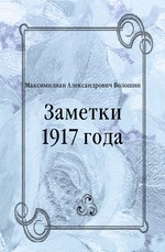 Заметки 1917 года