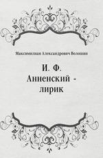 И. Ф. Анненский - лирик