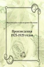 Произведения 1925-1929 годов