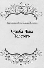Судьба Льва Толстого