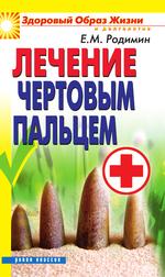 Лечение чертовым пальцем