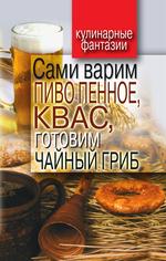 Сами варим пиво пенное, квас, готовим чайный гриб