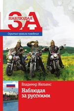 Наблюдая за русскими