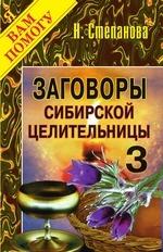 Заговоры сибирской целительницы. Выпуск 03