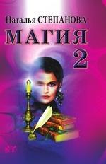 Магия-2. Заговоры на все случаи жизни