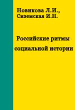 Российские ритмы социальной истории