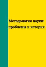 Методология науки: проблемы и история