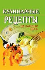 Кулинарные рецепты на каждый день
