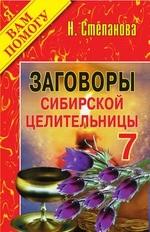 Заговоры сибирской целительницы. Выпуск 07