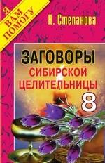 Заговоры сибирской целительницы. Выпуск 08