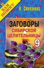 Заговоры сибирской целительницы. Выпуск 09