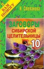 Заговоры сибирской целительницы. Выпуск 10