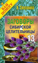 Заговоры сибирской целительницы. Выпуск 13