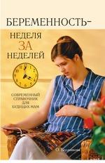 Беременность – неделя за неделей. Современный справочник для будущих мам