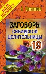 Заговоры сибирской целительницы. Выпуск 19