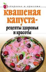 Квашеная капуста – рецепты здоровья и красоты
