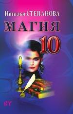Магия-10