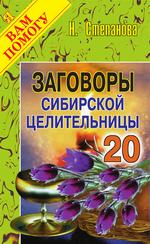 Заговоры сибирской целительницы. Выпуск 20