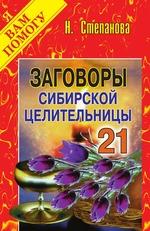 Заговоры сибирской целительницы. Выпуск 21
