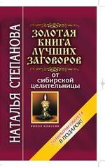 Золотая книга лучших заговоров от сибирской целительницы