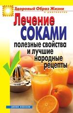 Лечение соками. Полезные свойства и лучшие народные рецепты