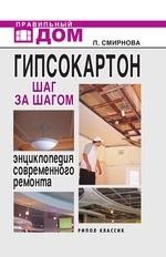 Гипсокартон. Шаг за шагом. Энциклопедия современного ремонта