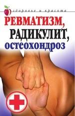 Ревматизм, радикулит, остеохондроз
