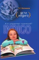 Дети индиго. Кто управляет планетой?