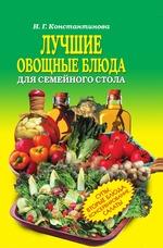 Лучшие овощные блюда для семейного стола. Салаты, супы, вторые блюда, консервирование