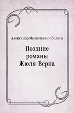 Поздние романы Жюля Верна