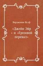 «Джейн Эйр» и «Грозовой перевал»