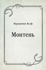 Монтень